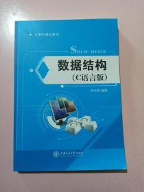 数据结构C语言版上海交通大学 洪运国 上海交通大学出版社 97
