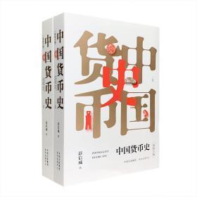 中国货币史(套装上下册)(除云南、广西、海南、新疆、青海、西藏六省外全国包邮)
