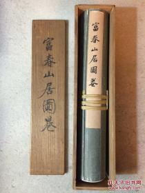 《富春山居图》 手卷 【尺寸为:31*615公分 原木盒装。】黄公望 珂罗版