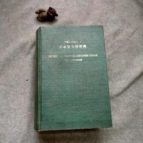 外国人のための基本语用例辞典