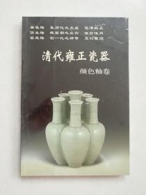 清代雍正瓷器颜色釉卷 老古董丛书 铁源/主编 正版全新现货