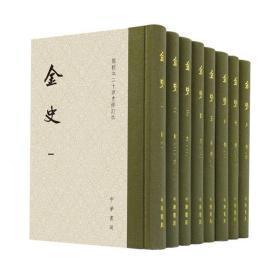 金史(全八册)