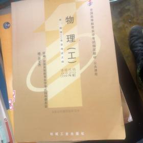 自考教材 物理(工)(2007年版)自学考试教材
