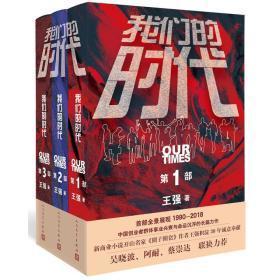 【正版】我们的时代 全3册 王强著 长篇小说 全景展现1990-2018中国创业者群体事业兴衰与命运沉浮的长篇力作 人民文学出版社