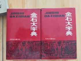 金石大字典(上下)