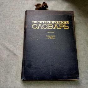 综合技术辞典