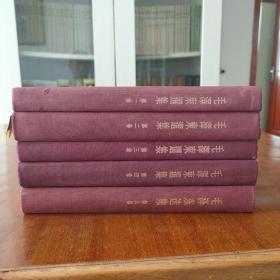 《毛泽东选集》1-5卷,绒面精装1959年版,1-4繁体竖版.第5卷横版