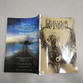 最小说 映刻 2009 8