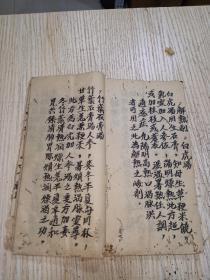 手抄中医  药方(66面)