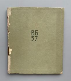 【莫测旧藏】著名版画家 莫测 签名题记并贴宣纸木刻藏书票本:1957年 俄文原版名家版画集精装一册
