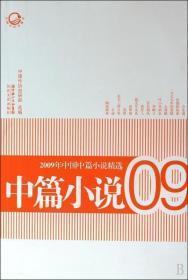 2009年中国中篇小说精选
