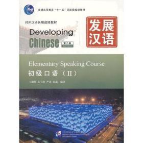 发展汉语 初级口语 第二版 II(含1MP3)