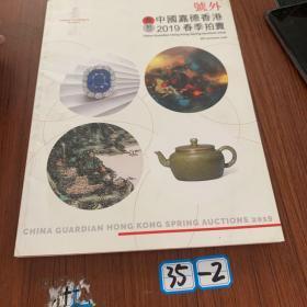 中国嘉德香港2019春季拍卖
