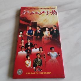 江山如此多娇(庆祝中华人民共和国成立五十周年大型电视文艺晚会2VCD)