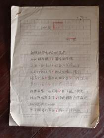 于坚诗词:上司 印刷稿 尹培芳代笔 包邮挂刷