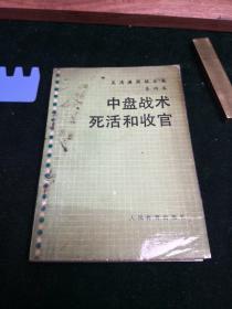 中盘战术死活和收官 吴清源围棋全集第四卷