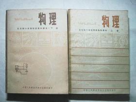 十年制高中物理课本上下册两册合售