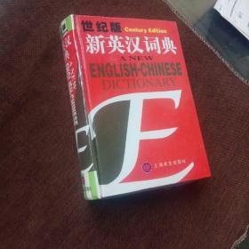 新英汉词典:世纪版(精装,全新带塑封)