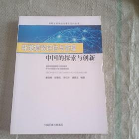 环境绩效评估与管理中国的探索与创新/环境绩效评估与审计系列丛书