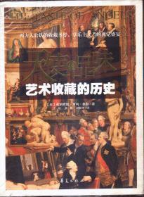 天使的品味:艺术收藏的历史