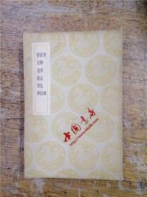 丛书集成初编《算略及其它二种》