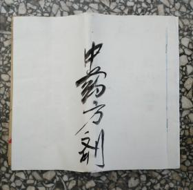 手抄本,中医方剂