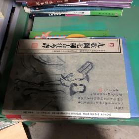 中国历代绘刻本名著新编:九歌图七种古注今译