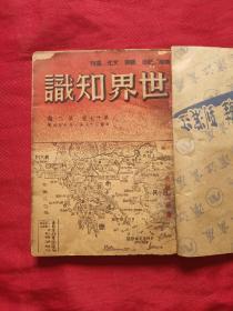 民国37年《世界知识》国际政治经济文化周刊 (美国助日复兴图)第十七卷(第一至十二期)合订在一起 品如图