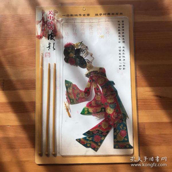 陕西关中皮影美人01