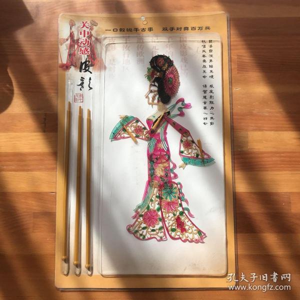 陕西关中皮影美人03