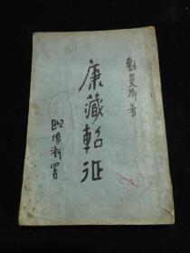 康藏轺征 商务印书馆1933一版一印