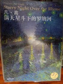 西方油画大图系列 凡 高 满天星斗下的罗纳河