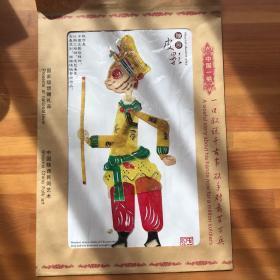 中国一绝/关中皮影:孙悟空·国家级非物质文化遗产·中国陕西民间艺术瑰宝