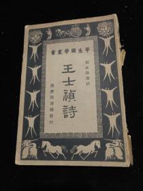 王士祯诗商务印书馆1931繁体竖版。