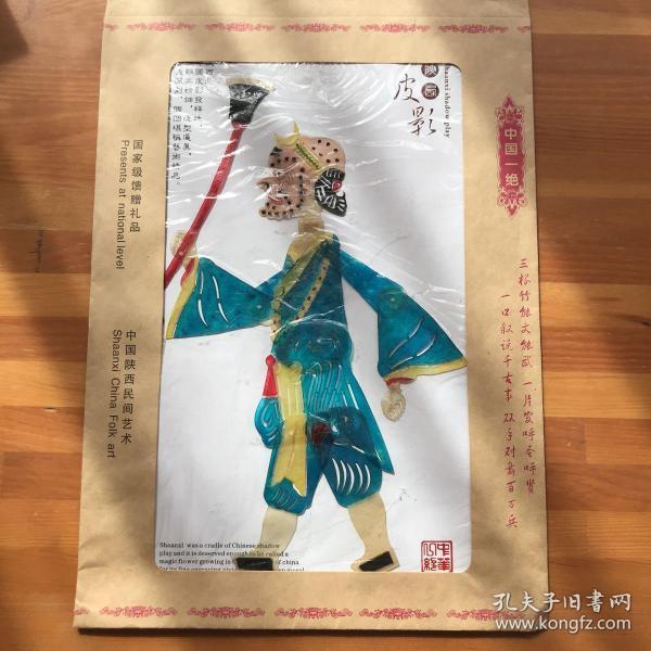 中国一绝/关中皮影:沙僧·国家级非物质文化遗产·中国陕西民间艺术瑰宝