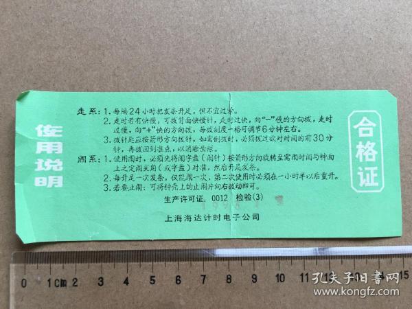 多图实拍保真上海海达表使用说明书(合格证/质量标准/保养须知)