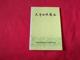 天津回族简志(初稿)戴仙亭 李月春著