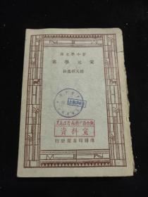 宋元学案 商务印书馆全一册繁体竖版