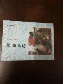 连环画: 上海古籍:李自成选集《 慧梅出嫁、慧梅之死 》二本合售32开大精装