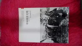 中国摄影史略