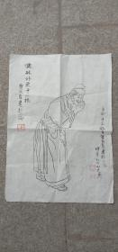 贺友直手绘儒林外史人物作品一张!