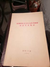 论朝鲜民主主义人民共和国社会主义宪法
