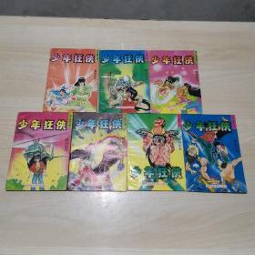 少年狂侠 第三集 2,3,4,5,6,8,10  共7本