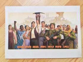 32开文革宣传画:团结起来到明天CT1