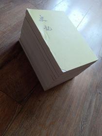史记(全十册)自藏近全新,82年2版,06年第20次印刷
