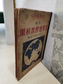 世界地理教科图