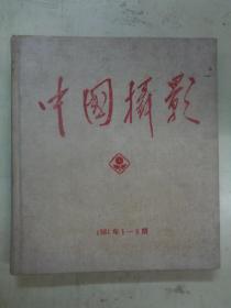 中国摄影  1986年1——6期(布面精装合订本)