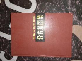 中华人民共和国分省地图册(精16开)