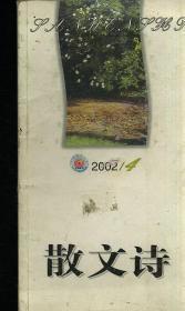 散文诗 2002  4