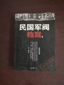 民国军阀档案(2)